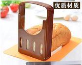 家用廚房吐司面包切片器SJ1067『時尚玩家』