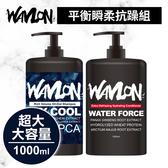 WAVLON 葳嵐 平衡瞬柔抗躁組【BG Shop】洗髮露+護髮素