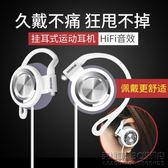 掛耳式耳機運動跑步電腦手機線控耳麥頭戴耳掛式耳機