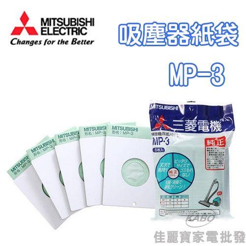【佳麗寶】-(三菱)吸塵器紙袋【MP-3】