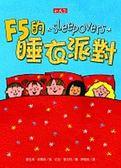 (二手書)F5的睡衣派對