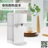 飲水機 飲水機台式小型 4L即熱式速熱桌面飲水吧 智慧家用迷你茶吧機 igo阿薩布魯