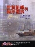 二手書博民逛書店 《世貿組織與兩岸發展》 R2Y ISBN:9570141220│許光泰