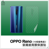 OPPO Reno 10倍變焦版 碳纖維 背膜 軟膜 背貼 後膜 保護貼 手機背貼 造型 保護膜 背面保護貼