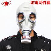 防毒面具全面罩噴漆專用電焊化工防油煙甲醛氣體粉塵口罩 曼莎時尚
