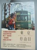【書寶二手書T7/旅遊_HEZ】東京.停泊日:在日本熱血過生活_張凱絲