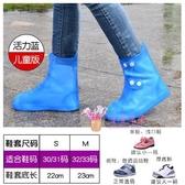 防水鞋套 雨鞋套男女防滑加厚耐磨底防雨腳套透明硅膠鞋套防水兒童雨靴雨天S-XXXL碼 多色