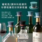 生活小物 葡萄酒/調味料瓶通用矽膠瓶塞密封保鮮瓶蓋/單個