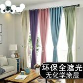 窗簾簡約現代酒店臥室全遮光客廳隔熱 1.5X2.0公尺 5色可選 可定做 夢露時尚女裝