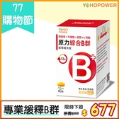 【專業緩釋12小】悠活原力 綜合維生素B群 緩釋膜衣錠(60粒/瓶) 悠活原力 防疫防護
