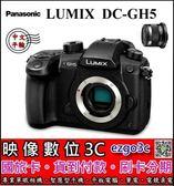《映像數位》 Panasonic  LUMIX  DC-GH5含Olympus 45mm F1.8黑色 數位單眼相機【中文平輸】【套餐全配】A
