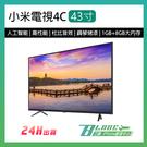 【刀鋒】小米電視4C 43寸 現貨 當天出貨 免運 電視機 智能電視 液晶電視