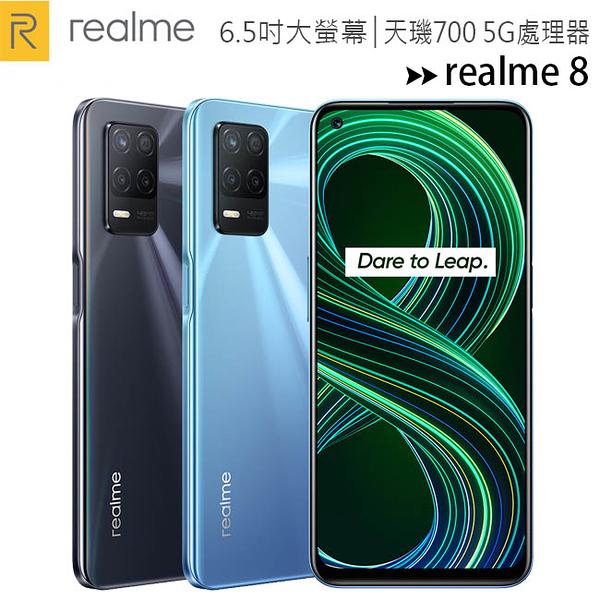 realme 8 (8G/128G) 6.5吋雙5G三鏡頭超輕薄手機