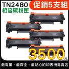 【五入組】Brother TN-2480 黑色相容碳粉匣 適用L2770DW/L2715DW/L2375DW
