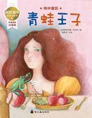 青蛙王子:國際獲獎插畫家格林童話繪本
