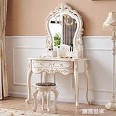 歐式梳妝台帶燈現代簡約梳妝桌臥室網紅梳妝台小戶型迷你化妝桌櫃MBS 『潮流世家』