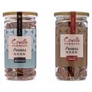 Coville 可夫萊 雙活菌原味胡桃/楓糖蜜胡桃 160g/瓶