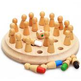 兒童早教益智專注力訓練配對記憶棋智力親子互動桌面棋盤游戲玩具【限時85折】
