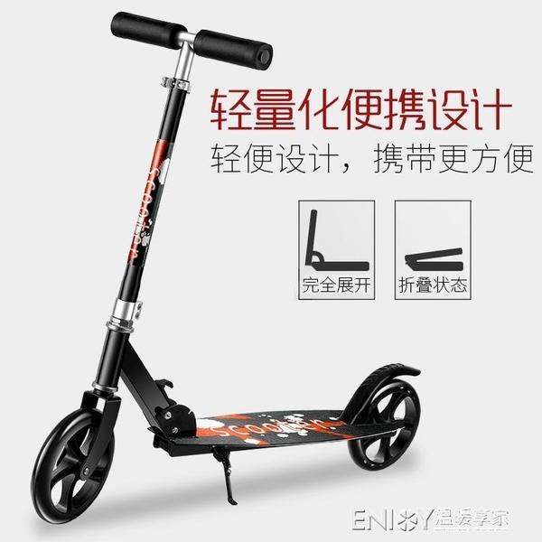 滑板車成人6-10-12-18歲青少年中大童上下班兩輪代步車可摺疊 檸檬衣舎