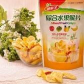 【南紡購物中心】Mongi萌菓子.綜合水果脆片(135g/包,共兩包)