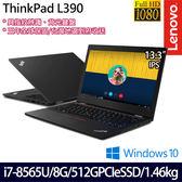 【ThinkPad】L390 20NRCTO3WW 13.3吋i7-8565U四核512G SSD效能商務筆電(三年保固)