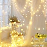 LED星星燈彩燈閃燈串燈滿天星少女心房間臥室浪漫宿舍  樂活生活館