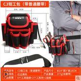 埃維特工具包腰包帆布多功能維修五金工具袋腰帶加厚牛津布電工包 米菲良品