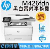 M426fdn HP黑白雷射傳真複合機M426FDN (F6W14A) ,中小企業必備款! 接替M425DN