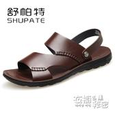男士涼鞋夏季新款潮拖鞋兩用沙灘鞋軟底外穿休閒涼拖鞋男 衣櫥秘密