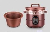 電燉鍋電燉鍋紫砂煲湯鍋電用全自動電砂鍋家用燉鍋電陶瓷盅養生煮粥 伊莎公主