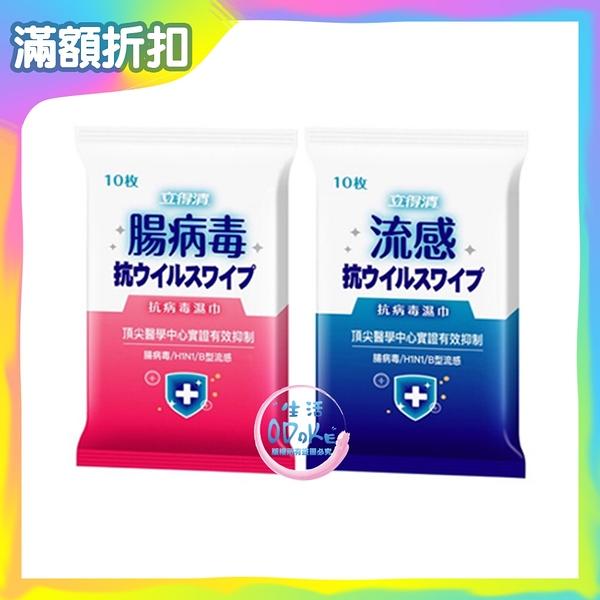 立得清 抗病毒濕巾 10抽/包 流感濕巾 腸病毒濕巾 濕巾 濕紙巾 隨身包 【生活ODOKE】