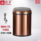 歐本充電創意智能感應垃圾桶家用歐式有蓋廚房客廳衛生間免腳踏筒【咖啡8L】