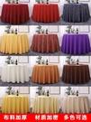 桌布 酒店桌布大圓桌台布歐式飯店紅餐桌布圓形家用餐廳長方形餐布布藝 宜品