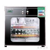 220v 消毒櫃家用小型臺式迷你立式單門消毒碗櫃 ZB1368『美鞋公社』