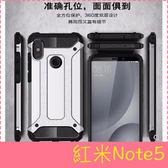 【萌萌噠】Xiaomi 紅米Note5  蜘蛛網紋 金剛盔甲保護殼 三防護盾防摔 全包軟殼 手機殼 外殼