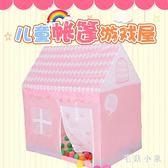 兒童小帳篷室內公主房女孩睡覺玩具屋寶寶游戲屋男孩家用海洋球池CC4811『毛菇小象』