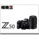 Nikon Z50 W-Kit 雙鏡組〔...