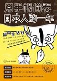 (二手書)用手帳偷看日本人的一年:翻開生活日語!(1書1MP3)