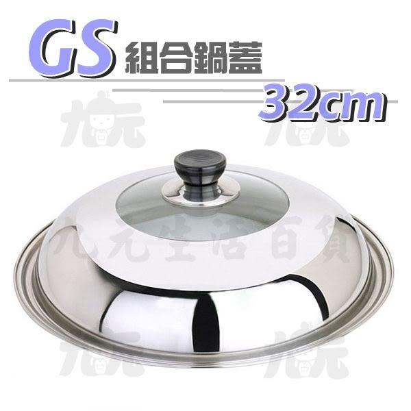 【九元生活百貨】GS組合鍋蓋/32cm 料理鍋蓋
