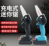 台灣專用110V手持動修枝鋸 充電式小型電動鋸木工單手鋸園林伐木迷妳電錬鋸 AQ有緣生活館