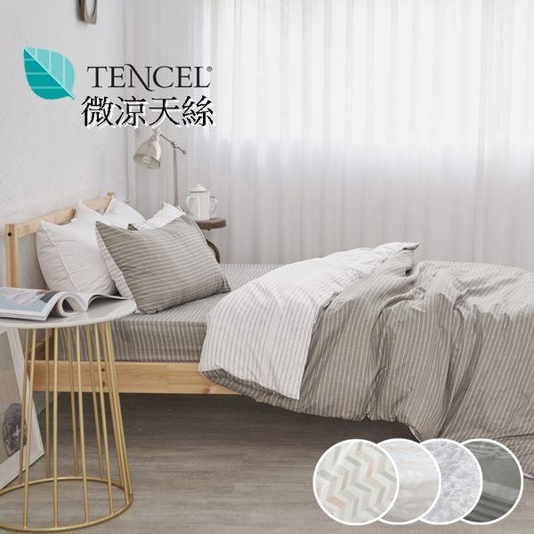 《多款任選》微涼親膚奧地利TENCEL天絲3.5尺單人床包+枕套二件組(不含被套)台灣製/萊賽爾Lyocell[SN]