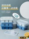 製冰模具 凍冰塊神器制冰模具家用硅膠冰格帶蓋冰箱制冰盒網紅小冰塊盒冰袋 榮耀 上新