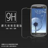 ☆超高規格強化技術 Samsung Galaxy S3 i9300/亞太 S3 i939 鋼化玻璃保護貼/強化保護貼/高透保護貼/超薄