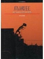 二手書博民逛書店 《鳥國狂》 R2Y ISBN:9579693161│李清志