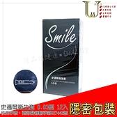 【優品購健康 UPgo】 SMILE 史邁爾 衛生套 保險套 12入 003型