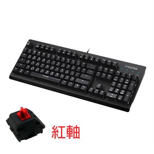 I-ROCKS 艾芮克 K65M K65MN IRK65Mn CHERRY 紅軸 遊戲 機械式 電競 無背光 鍵盤