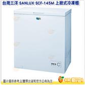 含運含基本安裝 台灣三洋 SANLUX SCF-145M 145L 上掀式 冷凍櫃 防火設計 活動式 可調式腳座