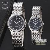 鎢鋼超薄日歷防水鑲鉆鋼帶男女情侶石英手錶 2色 xw