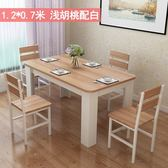 快速出貨-餐桌椅組合簡約現代餐桌長方形家用飯桌小戶型吃飯桌子4人WY