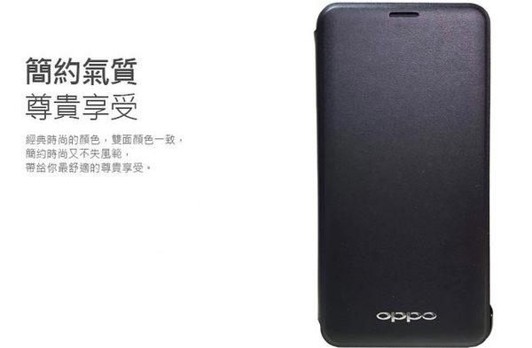 【免運費】OPPO R15S 原廠側掀式皮套